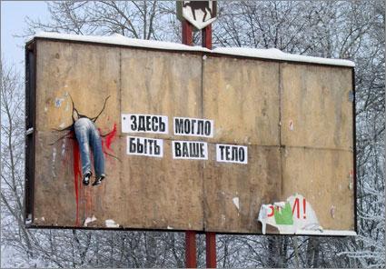Russian-billboard
